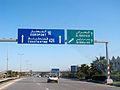 Alger Route-de-l-ALN IMG 1319.JPG