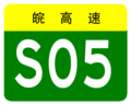 Anhui Expwy S05 sign no name.png