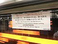 Announcement for ventilation on Kyoto subway 20200727.jpg