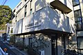 Apartments building in Roppongi 5-chome 2.jpg