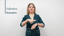 Պատկեր:Armenian Sign Language (ArSL) - Շվեդիա - Sweden.webm