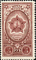 Awards of the USSR-1945. CPA 962-2.jpg