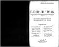Bolshevik 1928 No9.pdf
