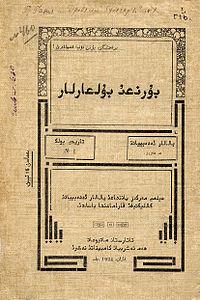 Borongi bolgarlar Gaziz cover.jpg