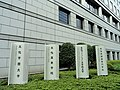Bunka Gakuen University - Shinjuku, Tokyo - DSC04720.JPG