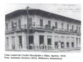 Casa Comercial Cecilio Hernandez e Hijos, Iquitos, 1916.png