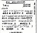 Celebration song of president Chiang's 3rd incumbency.jpg