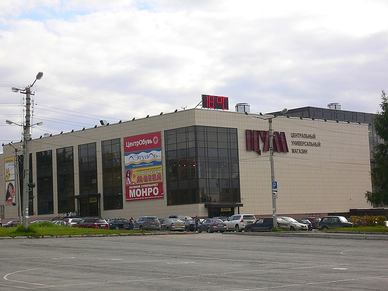File:Central Super Market ЦУМ - panoramio.jpg