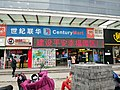 CenturyMart in Xietang, Suzhou.jpg