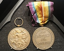 Chai Medal (Siamese Interallied Victory Medal of WWI), Coin Museum, Bangkok (2).jpg