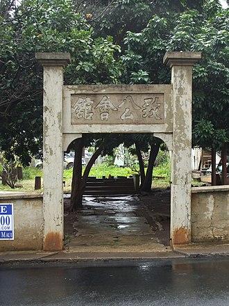 Chee Kung Tong Society Building - Image: Chee Kung Tong Society Hall Gate