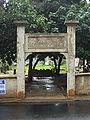 Chee Kung Tong Society Hall Gate.JPG