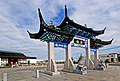 Chinese Garden Dunedin. (14326891296).jpg