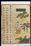Chinese Materia Dietetica, Ming; Crab-roe water Wellcome L0039376.jpg