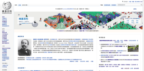 Chinese Wikipedia for Wikipedia 20.png