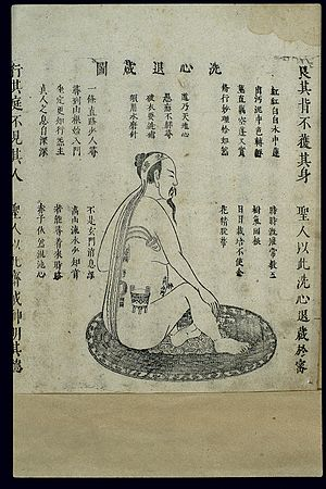 "Neidan -  Chinese woodblock illustration of neidan ""Cleansing the heart-mind and retiring into concealment"", 1615 Xingming guizhi 性命圭旨 (Pointers on Spiritual Nature and Bodily Life)"