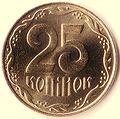 Coin of Ukraine 25 a.jpg