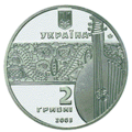 Coin of Ukraine Verecai A.png