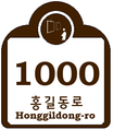 Cultural Properties and Touring for Building Numbering in South Korea (Gallery) (Exmple 4).png