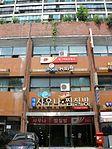 Daegu Station Post office.JPG