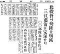 Death of Yang Jingyu (2) 1940-02-25 Mansun Ilbo.jpg