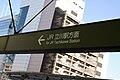 Direction board for Tachikawa Station.jpg