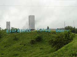 """Dzerzhynsk is a town of miners"" inscription"