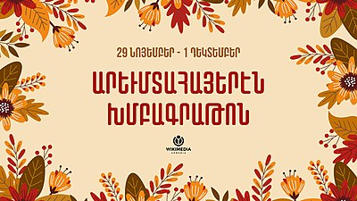 Edit-a-thon for Western Armenian Wikipedia, 27 Nov - 1 Dec 2019.jpg