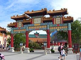 China Epcot Wikipedia