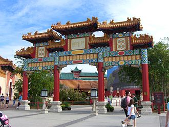 China Pavilion at Epcot - Image: Epcot China Gate