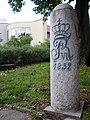 Erinnerungsstein Gählers Platz.jpg