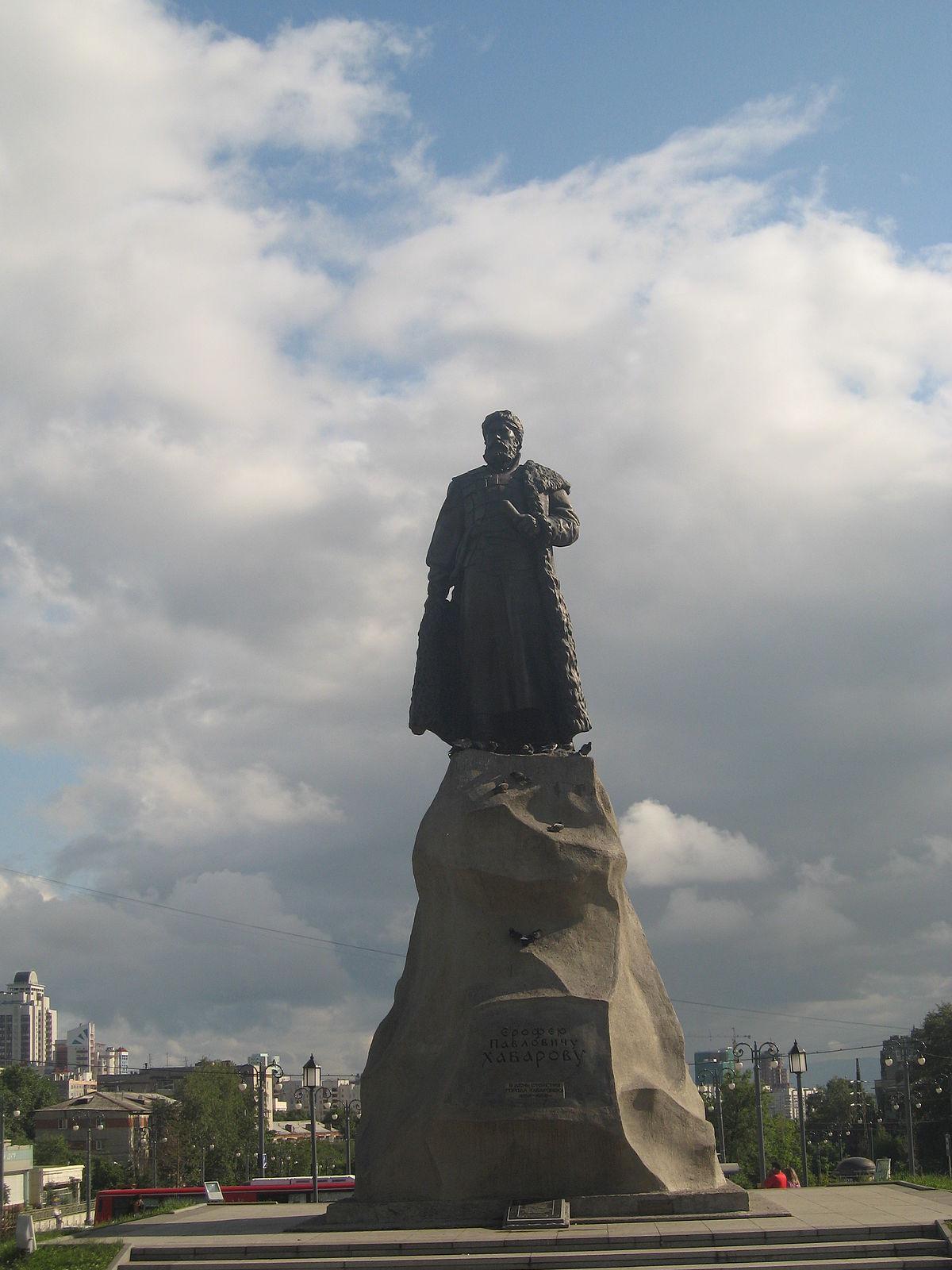 Читать хабаров ерофей павлович краткая биография