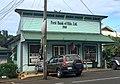 First Bank of Hilo 1 - Honoka'a Hawai'i.jpg