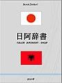 Fjalor Japonisht Shqip.jpg
