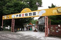 Gate of Utsunomiya Zoo.jpg