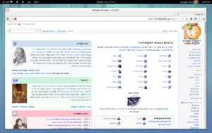 Google Chrome 28.0.1500.71 Hebrew.png