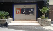 Photo des portes du siège d'Ennahar TV