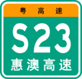 Guangdong Expwy S23 sign with name.png