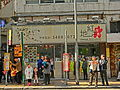 HK 西環 Sai Ying Pun 水街 Water Street shop Crismson Restaurant n bus stop visitors Jan-2014.JPG