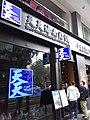 HK Causeway Bay 銅鑼灣 CWB 百德新街 Paterson Street January 2019 SSG 34.jpg