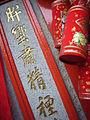HK Ho Chung Che Kung Temple 1879.JPG