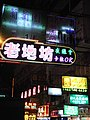 HK Jardon night Nathan Road 王都珠寶 shop signs 老地方卡拉OK Sept-2012.JPG