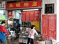 HK SPK 新蒲崗 San Po Kong 彩頤花園 Rhythm Garden shopping mall shop December 2020 SSG 20.jpg