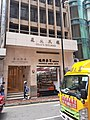 HK SW 上環 Sheung Wan 文咸街 Bonham Strand Chao's August 2020 SS2 02.jpg