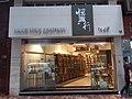 HK SW 上環 Sheung Wan 高陞街 Ko Sing Street shop August 2019 SSG 12.jpg