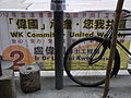 HK SW 119 Queen's Road West Dr Lo Wai Kwok election banner bike wheel Aug-2012.JPG