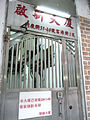 HK San Po Kong 富源街 Foo Yuen Street 啟新大廈 Kai San Mansion sign steel gate entrance a.jpg