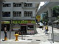 HK Shek Tong Tsui 石塘咀 Hill Road 加倫臺 2 Clarence Terrace 永富樓 Wing Fu Lau restaurant June-2012.JPG