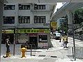 HK Shek Tong Tsui 石塘咀 Hill Road 加倫臺 2 Clarence Terrace 永富樓 Wing Fu Lau restaurant June-2012.JPG