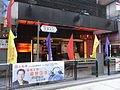 HK Sheung Wan morning Sunday Des Voeux Road Central North Garden Restaurant FTU banner Dr Poon Sept-2010.JPG
